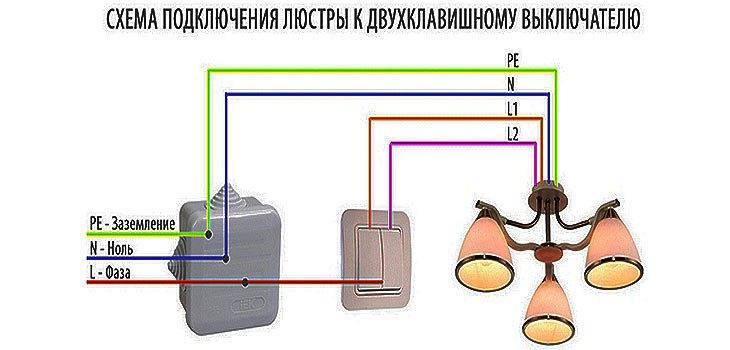 Как же правильно подключить люстру с 3 проводами к двухклавишному выключателю
