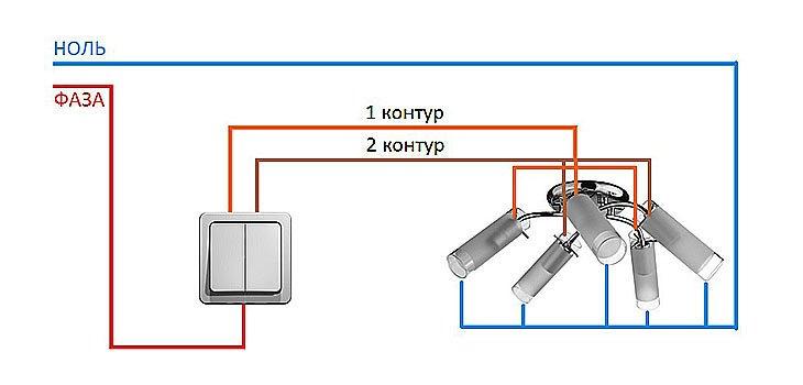 Схема подключения двухконтурной люстры