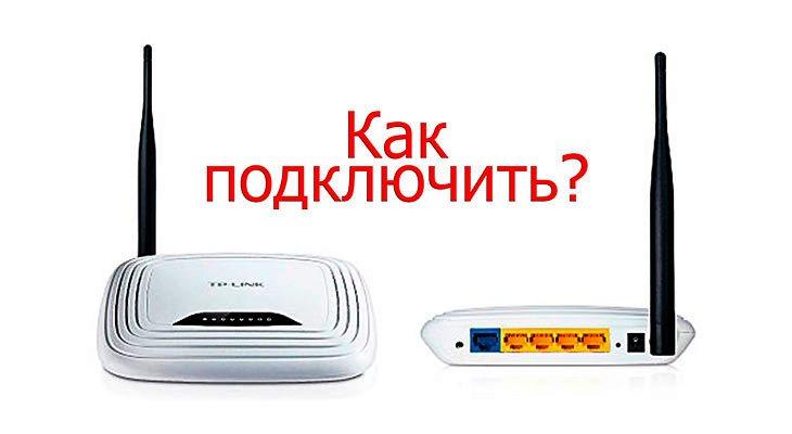 Как подключить Wi-Fi роутер
