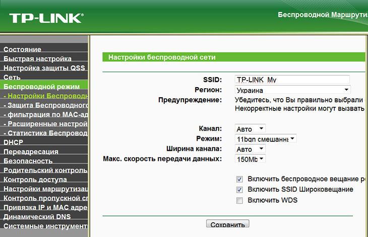 Wi Fi TP-LINK, настройка роутера