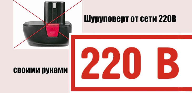 Шуруповерт 14,4В от сети 220 вольт