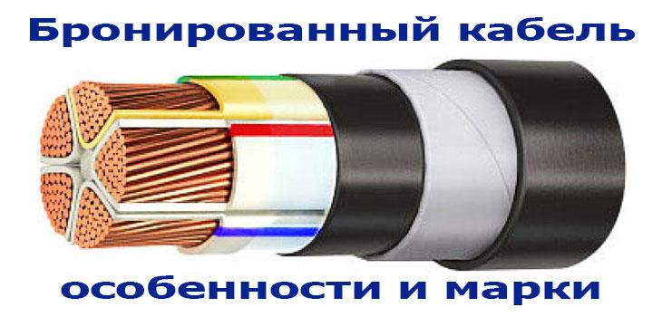 Медный бронированный кабель