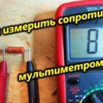 Измерение мультиметром сопротивления