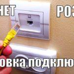 Установка интернет розетки