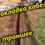 Как проложить кабель в траншее под землей согласно правилам