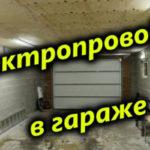 Проводка в гараже своими руками