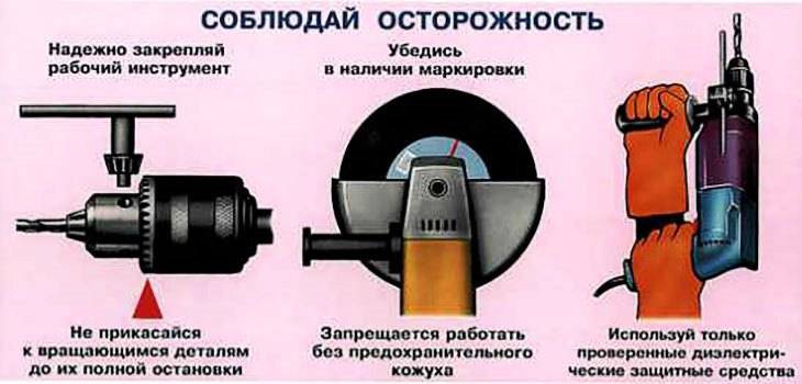 Правила по эксплуатации электроинструмента