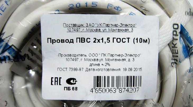 Провод ПВС 2х1,5 ГОСТ (10м)