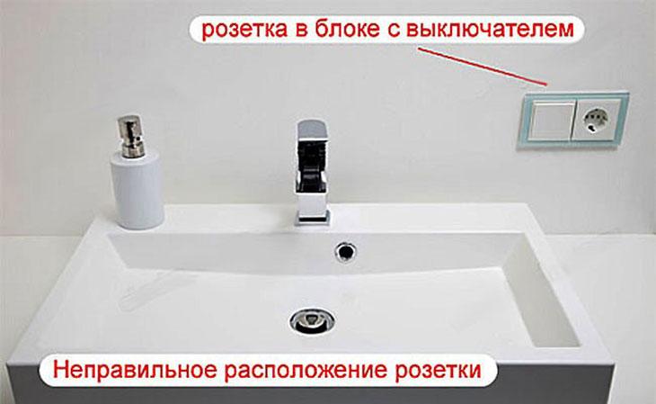 Неправильная установка розетки в ванной комнате