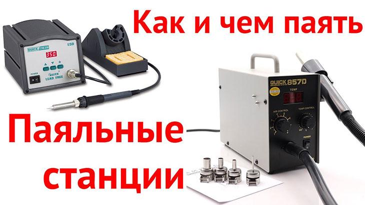 Паяльные станции индукционная и термовоздушная