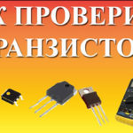 Как проверить транзистор мультиметром