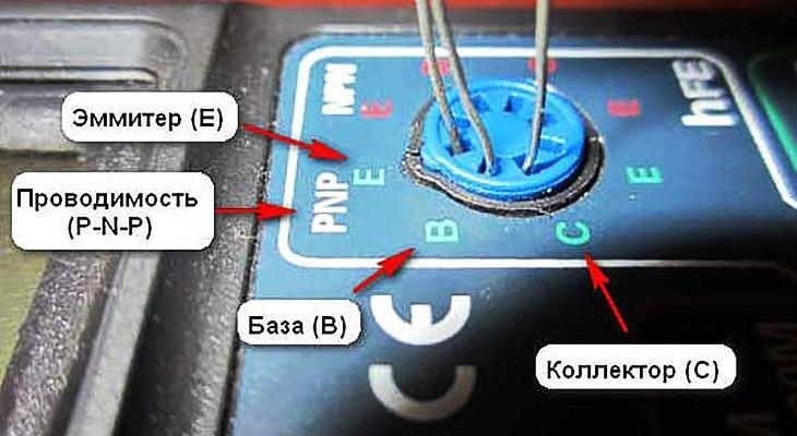 Как проверить транзистор