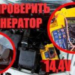 Как проверить генератор мультиметром не снимая с автомобиля