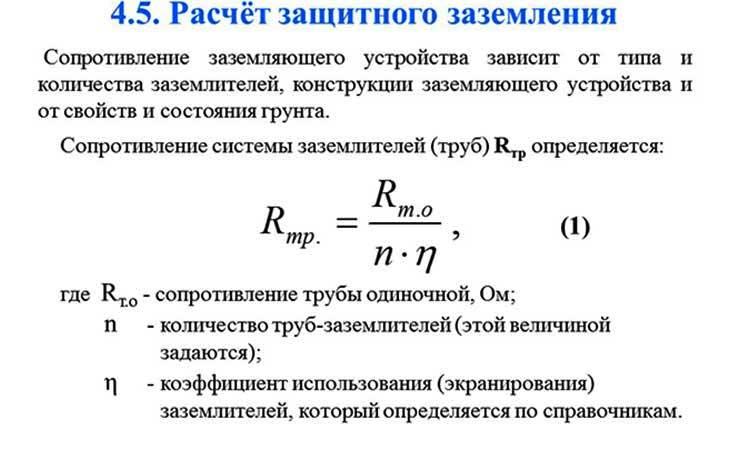 Расчёт защитного заземления формула