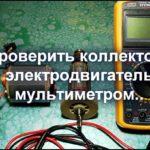 Как проверить коллекторный электродвигатель