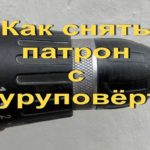 Как снять патрон с шуруповёрта