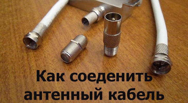 Соединение антенного кабеля