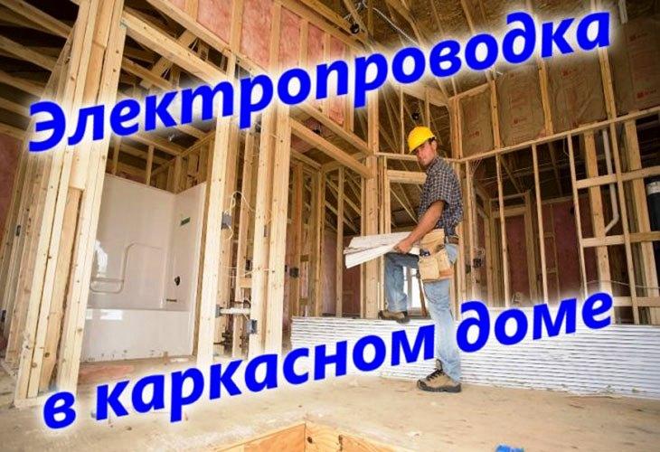 Проводка в каркасном доме своими руками