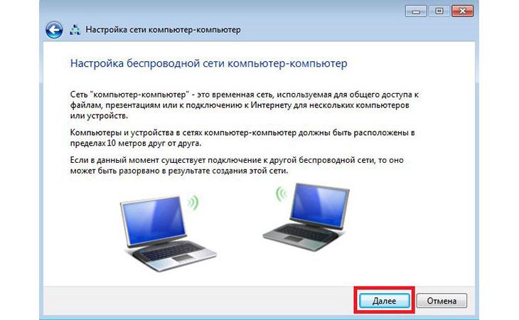 Соединение двух компьютеров по Wi Fi