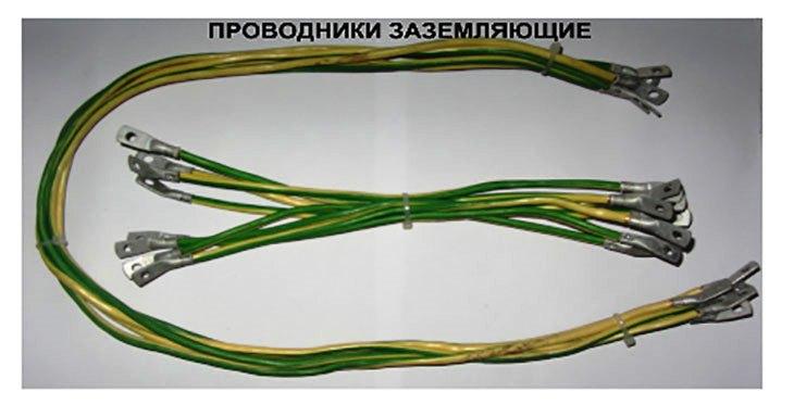 Проводники заземления