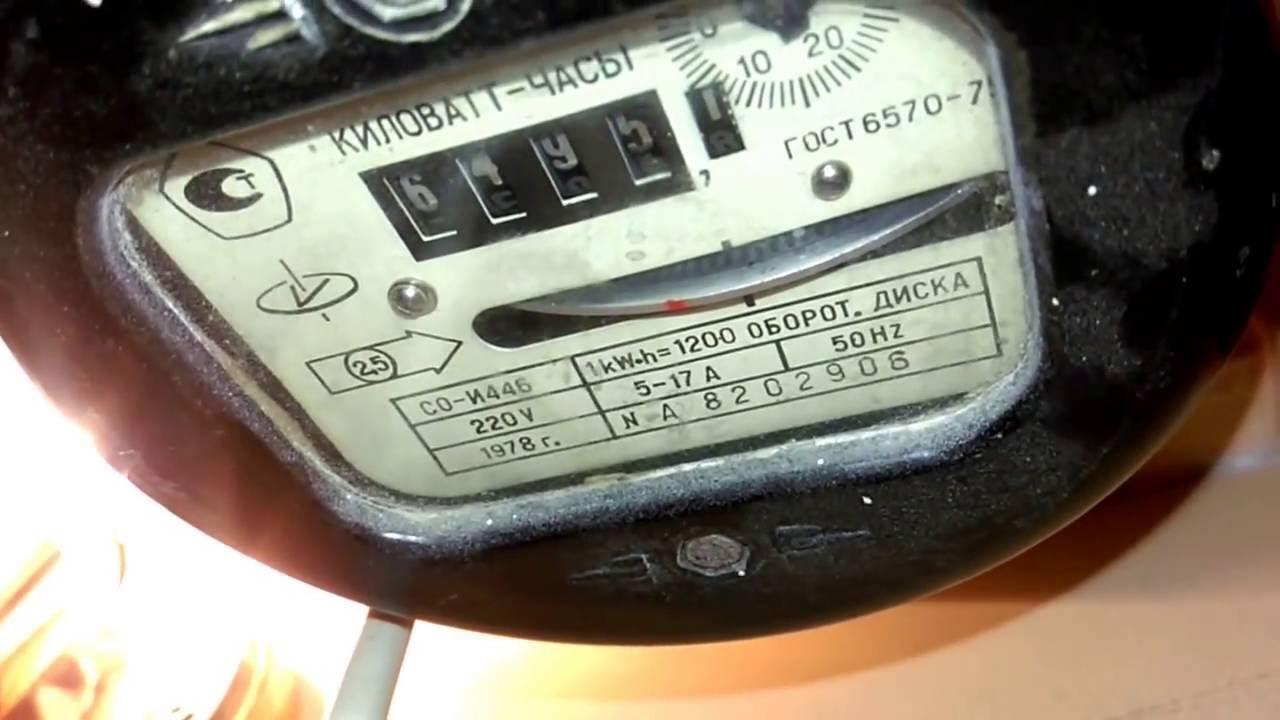 Как остановить счетчик электроэнергии