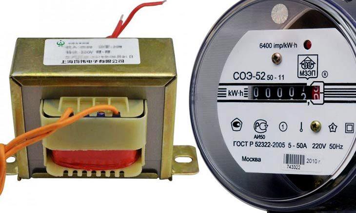 Как отмотать электросчетчик с помощью трансформатора