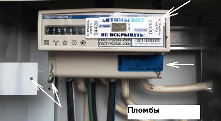 Пломбы на счетчике электроэнергии
