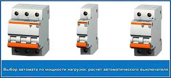 Автоматически выключатель расчет по мощности