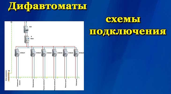 Подключение дифавтоматов