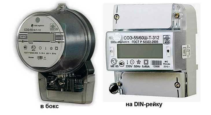 Двухтарифные счетчики энергии СОЭ-55 в двух корпусах - на DIN-рейку
