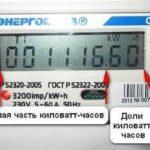 Показания электронных счетчиков электроэнергии