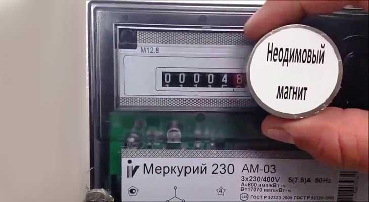 Магниты на счетчик электроэнергии Меркурий 230 АМ-03