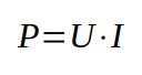 формула мощьности постояного тока